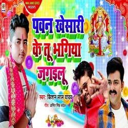 Pawan Khesari Ke Bhagiya Tu Jagailu songs