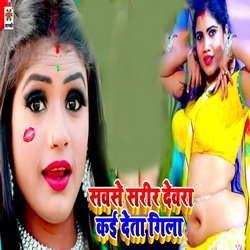 Savse Sharir Devra Kaideta Gila songs