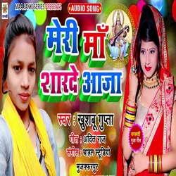 Meri Maa Sharde Aa Ja songs