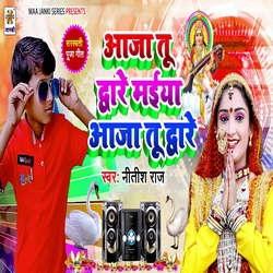 Listen to Aaja Tu Duare Maiya Aaja Tu Duare songs from Aaja Tu Duare Maiya Aaja Tu Duare