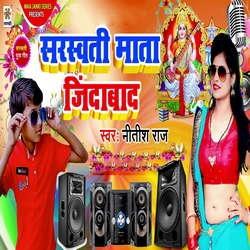 Sarswati Mata Jindabad songs