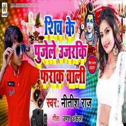 Shiv Ke Pujeli Ujarki Farak Wali songs