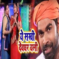 Ye Sakhi Devghar Chali songs