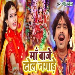 Maa Baje Dhol Nagade songs