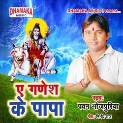 A Ganesh Ke Papa songs