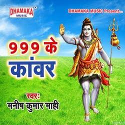 999 Ke Kanwar songs