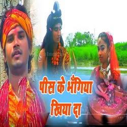 Hameke Piske Bhangiya Piyawa Kar songs