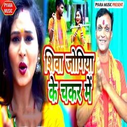 Shiva Jogiya Ke Chhakar Me songs