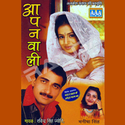 Listen to Aapan Wali songs from Aapan Wali