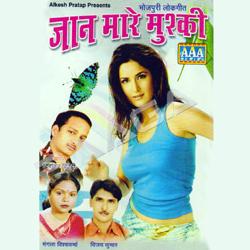 Listen to Kathu Aile Gaile songs from Jaan Maare Mushki