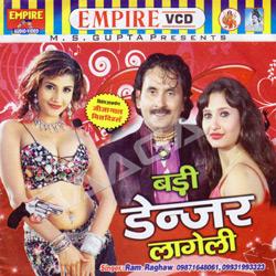 Listen to Desi Chyawanprash songs from Badi Denger Lageli