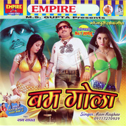 Listen to Bum Bum Bhail Bumgola Tahar songs from Bumgola