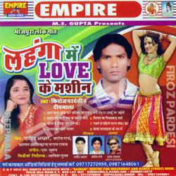 Listen to Choli Me Tengra Mar Dele Ba songs from Lehnga Main Love Ke Mashin