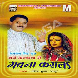 Listen to Ankhiya Ladi Ta Pyaar songs from Gawana Karala