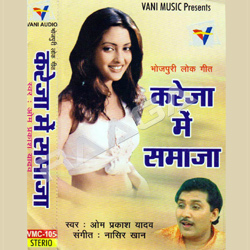 Listen to Hamro Par Khayal Kar songs from Kareja Me Samaja