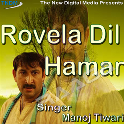 Listen to Bada Yaad Aave Mitawa songs from Rovela Dil Hamar