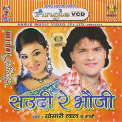 Listen to Khojle Khalasi Bhatar songs from Saudi Re Bhauji