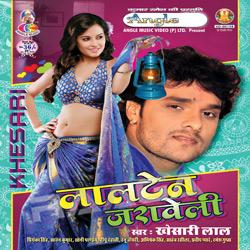 Listen to Sagar Neb Jetna Moti songs from Lalten Jaraweli
