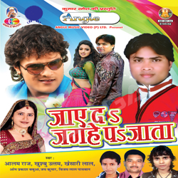Listen to Jagha Khal Kaile Ba songs from Jay Da Jaghe P Jata