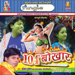 Listen to Bhail Garam Bakariya songs from 104 Degree Bokhar