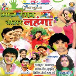 Listen to Kawano Oriya Dali Rangwa Lal songs from Aaj Rangab Tohar Lehanga