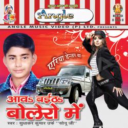 Listen to Chanchal Chiraiya songs from Aaw Baith Bolero Main