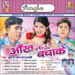 Listen to Aankh Mar Bacha Ke songs from Aankh Mara Bacha Ke
