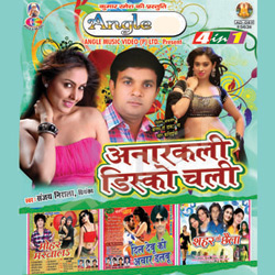 Listen to Dewra Bhail Khurpati songs from Anarkali Disco Chali