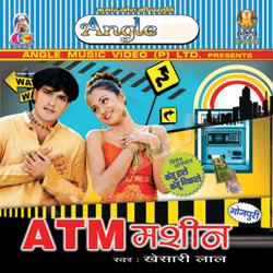 Listen to Pichhe Pari Jainhe Barati songs from Atm Machine