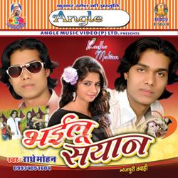 Listen to Jince Tohar Khol Diah Sun songs from Bhailu Sayan