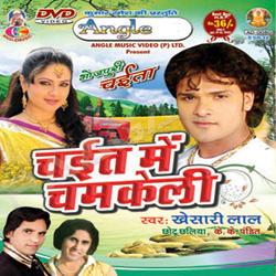 Listen to Aara Mein Karawawalu songs from Chait Main Chamkeli