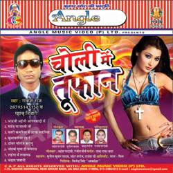 Listen to Bharti Bhaili Jabase Bhauji songs from Choli Main Toofan