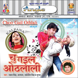 Listen to Barahm Baba Ke songs from Choo Gail Othlali