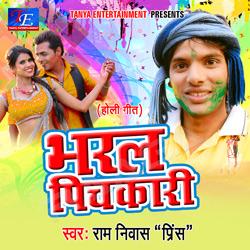 Listen to Bhauji Khela Sa Layeka songs from Bharal Pichkari