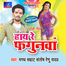 Listen to Marem Pichkari Ta Faar Deham Anda songs from Haye Re Fagunwa