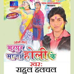 Listen to Holi Me Jijaji songs from Bharpur Maza Holi Ke