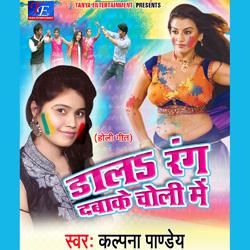 Listen to Lahanga Uthawe Pichkari Se songs from Dalab Rang Dabake Choli Me