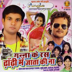 Listen to Bihari Motka Musar songs from Ganna Ke Ras Dhori Mein Jata Ki Na