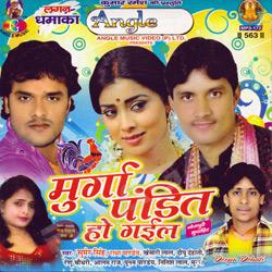 Listen to Dhari Na Badan Chariyata songs from Murga Pandit Ho Gayil