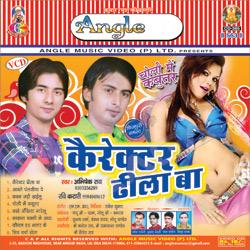 Listen to Kawna Chakki Ke Aata Khalu songs from Character Dheela Ba