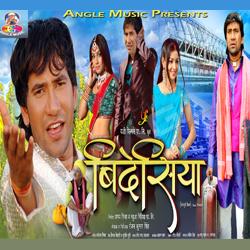 Listen to Hum Hu Piya Tohar songs from Bidesiya