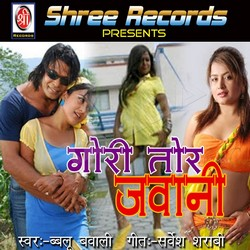 Listen to Kawna Nazar Se Jani songs from Gori Tor Jawani