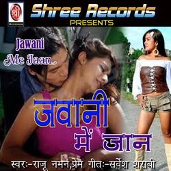 Listen to Ruka Ruka Muhma Se Kuchh songs from Jawani Me Jaan