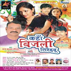 Listen to Metro Me Pyar Ho Gail songs from Kaha Bijli Girabu