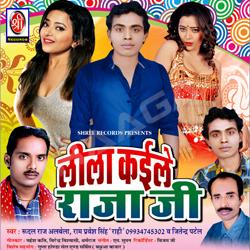 Listen to Nahat Rahi Angana Me songs from Lila Kaile Raja Ji
