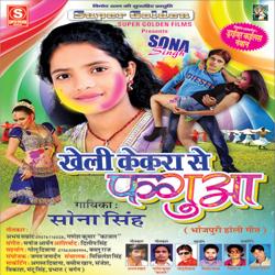 Listen to Driver Kailas Newan songs from Kheli Kekra Se Fagua