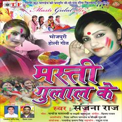 Listen to Pichla Baat Bhulaja songs from Masti Gulal Ke