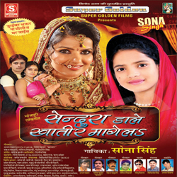 Listen to Sadi Rokwa Da - Sad Song songs from Sendura Dale Khatir Mangela