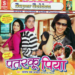Listen to Jabse Kinlas Juhiya Nokia Mobile songs from Patraku Piya
