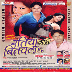 Listen to Balamuaa Kupatar Ha songs from Ratiya Kaha Bitawala